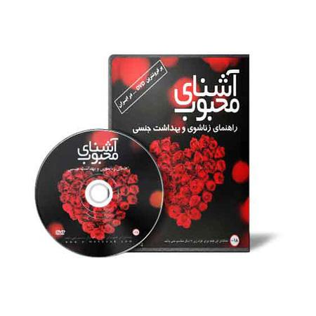فروش مجموعه آشنای محبوب 1 و 2 - آموزش مسائل زناشویی